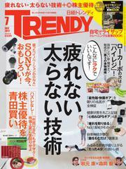 日経トレンディ (TRENDY) (2017年7月号)