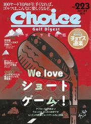 Choice(チョイス) (2017年夏号)