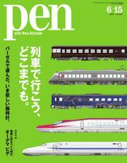 Pen(ペン) (2017年6/15号)