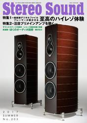 StereoSound(ステレオサウンド) (No.203)