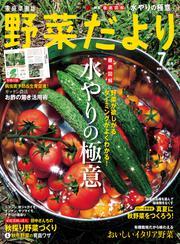 野菜だより (2017年7月号)