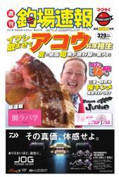 週刊 釣場速報 関西版 (2017/06/09号)