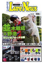 週刊 ルアーニュース (2017/06/09号)