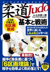 柔道 基本と戦術