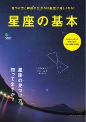 星座の基本 (2017/05/25)