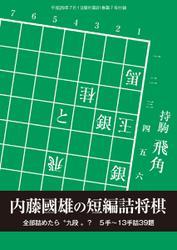 将棋世界 付録 (2017年7月号)