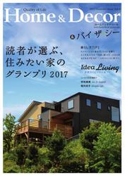 ホーム&デコール+バイザシー (Vol.4)