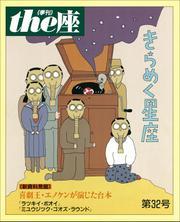 the座 32号 きらめく星座(1996)