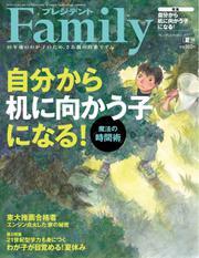 プレジデントファミリー(PRESIDENT Family) (2017年夏号)