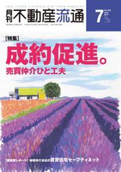 月刊 不動産流通 (2017年7月号)
