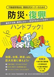 防災・復興ハンドブック<改訂版> (2017/05/26)