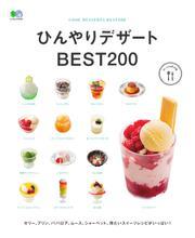 ei cookingシリーズ (ひんやりデザートBEST200)