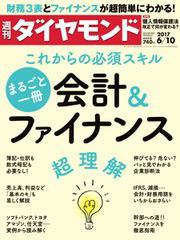 週刊ダイヤモンド (2017年6/10号)