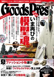 月刊GoodsPress(グッズプレス) (2017年7月号)
