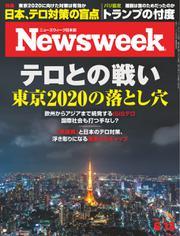 ニューズウィーク日本版 (2017年6/13号)