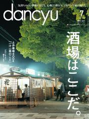 dancyu(ダンチュウ) (2017年7月号)