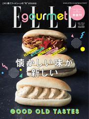 ELLE gourmet(エル・グルメ) (2017年7月号)