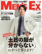 Men's Ex(メンズイーエックス) (2017年7月号)