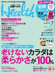 日経ヘルス (2017年7月号)
