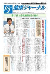 健康ジャーナル (2017年6月1日号)