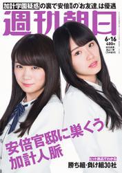 週刊朝日 (6/16号)