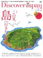 Discover Japan (2017年7月号)