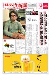 日本外食新聞 (2017/6/5号)