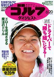 週刊ゴルフダイジェスト (2017/6/20号)