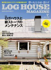 LOG HOUSE MAGAZINE(ログハウスマガジン)  (2017年7月号)
