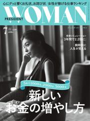 PRESIDENT WOMAN(プレジデントウーマン) (Vol.27)