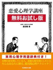 【無料お試し版】恋愛心理学講座