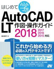 はじめて学ぶAutoCAD LT 作図・操作ガイド 2018/2017/2016/2015対応