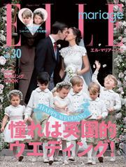 ELLE mariage(エル・マリアージュ) (30号)
