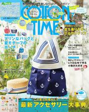 COTTON TIME (2017年7月号)