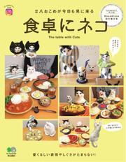 食卓にネコ (2017/05/30)