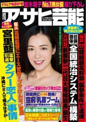 週刊アサヒ芸能 [ライト版] (6/15号)