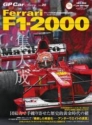 GP Car Story (Vol.20)