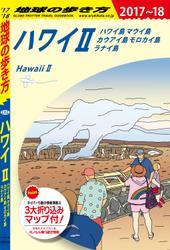 地球の歩き方 C02 ハワイ 2 2017-2018