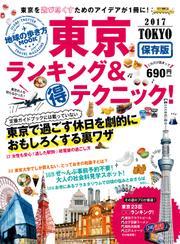 地球の歩き方MOOK 東京 ランキング&マル得テクニック! 2017