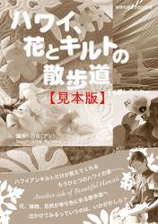 ハワイ、花とキルトの散歩道 【見本】