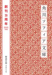角川ソフィア文庫目録2016