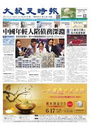 大紀元時報 中国語版 (6/7号)
