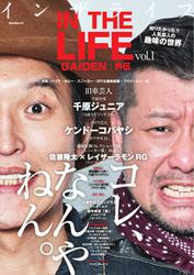 IN THE LIFE 外伝 (2017/04/27)
