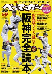 週刊ベースボール (2017年6/19号)