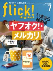 flick! (2017年7月号)
