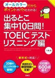 出るとこ集中10日間! TOEIC(R)テスト リスニング編