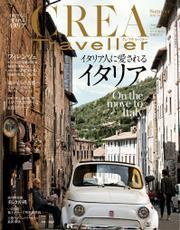 CREA Traveller 2017 Summer NO.50