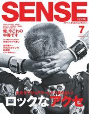 SENSE(センス) (2017年7月号)
