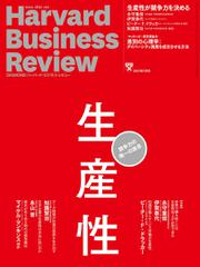 DIAMONDハーバード・ビジネス・レビュー (2017年7月号)