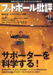フットボール批評issue11